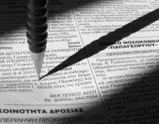 Bien rédiger une offre d'emploi  : quelques généralités